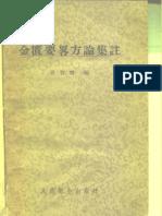 黃竹齋  金匱要略方論集注  1957