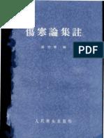 黃竹齋  傷寒論集注 1957