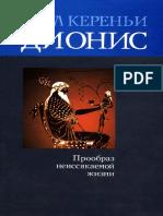Кереньи К. - Дионис. Прообраз неиссякаемой жизни - 2007.pdf