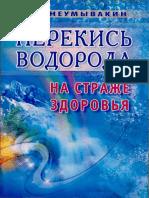 Neumyvakin_I_P_Perekis_vodoroda_Na_strazhe_zd.pdf