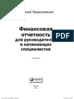Финансовая отчетность для руководителей и начинающих специалистов.pdf
