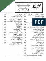 Tafseer Ibn e Kaseer Para 5 by Hafiz Emadu Din (Online-pdfbooks.blogspot.com)