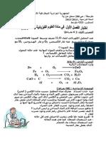 Physics 3am15 1trim1