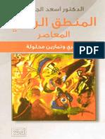 المنطق الرمزي المعاصر - اسعد الجنابي.pdf