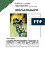 Φ.Ε.2. ΕΙΚΟΝΕΣ Η΄ΕΙΔΩΛΑ; pdf