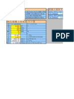 %轴压混凝土柱承载力计算.xls