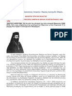 ΙΩΑΝΝΗΣ ΣΙΔΗΡΑΣ - Ο ΑΡΧΙΕΠΙΣΚΟΠΟΣ ΑΜΕΡΙΚΗΣ ΜΙΧΑΗΛ ΚΩΝΣΤΑΝΤΙΝΙΔΗΣ