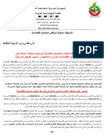 عريضة مطلبية من طرف التنسيقية الوطنية لموظفي المصالح الإقتصادية إلى وزير التربية