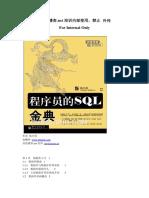 程序员的SQL金典(完整)