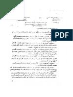 القرار الوزاري رقم 1010 باللغتين العربية والفرنسية