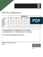 China RoHS.pdf