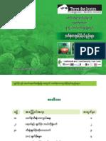 tdh IPM manual 2015.pdf
