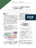 ショックアブソーバー.pdf