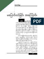 မေျပာင္းလဲျခင္းအေၾကာင္း.pdf