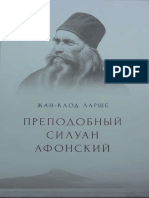 Larshe_Zh-K_Prep_Siluan_Afonskiy.pdf