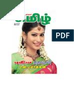 17397883-puthiya-kathavugal