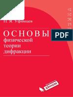 Уфимцев П.Я. Основы физической теории дифракции