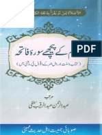 Imam k Piche Surah Fatiha