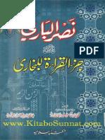 Nasr Ul Baari Fi Tahqiq Juz Al Qarata Lil Bukhari Sureh Fatiha