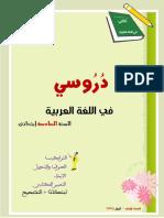 ملخص اللغة العربية 6