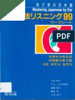 0458156 6F6A1 Mastering Japanese by Ear Wakuwaku Bunpou Risuningu 99 Mimi