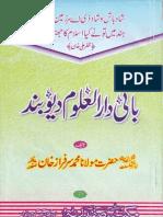 Bani e Darul Uloom Deoband By Sheikh Sarfraz Khan Safdar (r.a)
