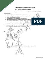 RMO Solved Paper 2015 Rajasthan