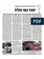 Pratirodh Ka Swar, October, 2016
