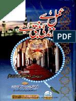 Amal Say Zindagi Banti Hai by Maulana Zulfiqar Ahmad Naqshbandi