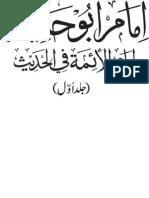 Abu Hanifa Hadith 1