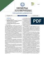Υ.Α. Για Βρουκέλλωση αιγοπροβάτων