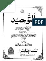 Sheikh Sadooq - Al Tahuheed
