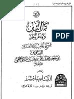 Sheikh Sadooq - Kamal Ul Deen - Volume I