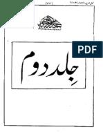 Sheikh Sadooq - Kamal Ul Deen - Volume II