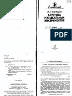 33 Kuznetsov L a - Akustika Muzykalnykh Instrumentov 1989