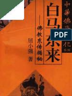 白马东来:佛教东传揭秘
