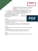 συναρτη.4_(1).doc