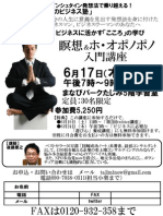 Meditation & Ho-oponopono beginning guide for Japanese business persons