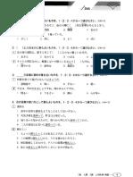 Shinkanzen Goi N2.pdf