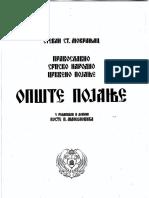 opshte_pojanje.pdf
