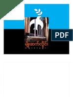 GW PDF