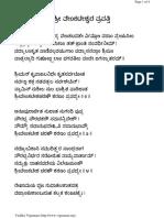 Venkateswara_Prapatti_Kannada_Large.pdf