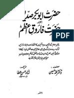 Hazrat Abu Bakr [r.a] Aur Hazrat Farooq e Azam [r.a] by Dr Taha Yaseen