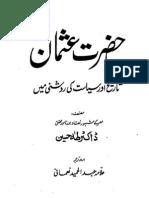 Hazrat Usman [RA] by Dr Taha Yaseen