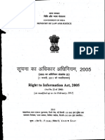 Rti Act (Hindi)