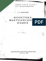 Mkhitaryan t t Fonetika v Etnamskogo Yazyka