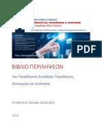 Απόσπασμα τόμου περιλήψεων ΠΑΣΥΤΟΔ 2016 - Β.Μπαλάφας