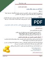 2- الانظمة النقدية العالمية.doc