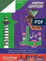 Hamari Namaz by Sheikh Muhammad Farooq