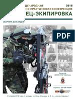 Spets-ekipirovka Sbornik Dokladov